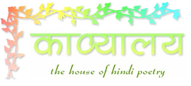 Kaavyaalaya: The House of Hindi Poetry