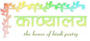 Kaavyaalaya: The House of Hindi Poetry
